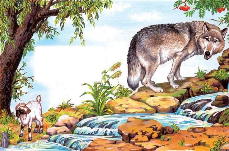 Картинки басни крылова волк и ягненок