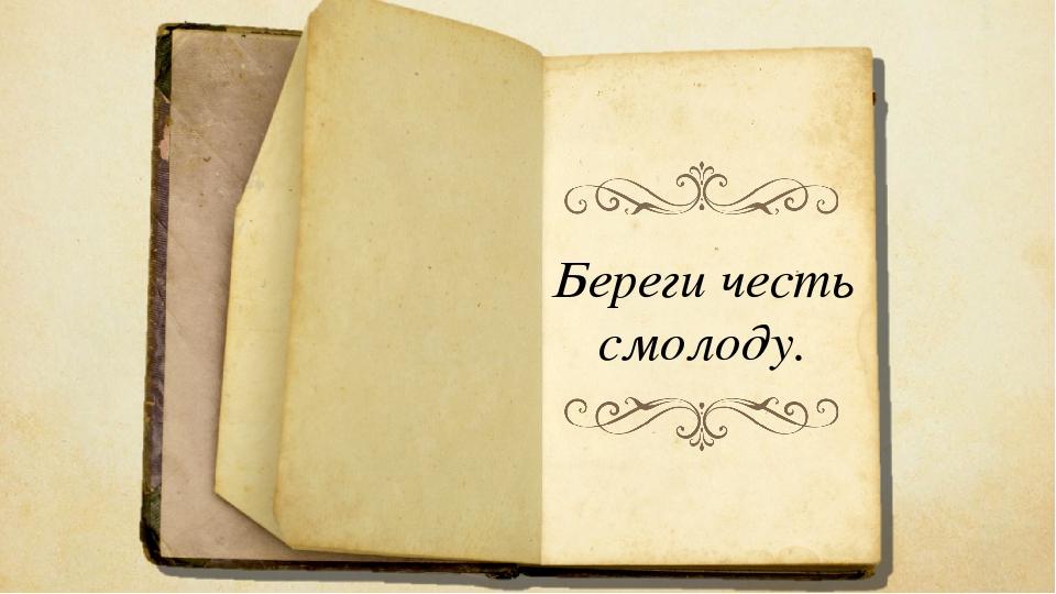 Сочинение написано согласно требованиям, предъявляемым к декабрьскому (президентскому) сочинению. Содержит вступление, анализ поступков главных героев в контексте обозначенной темы, выводы.